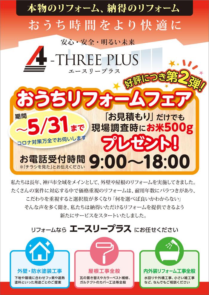 a-threeplus-chirashi-cut1