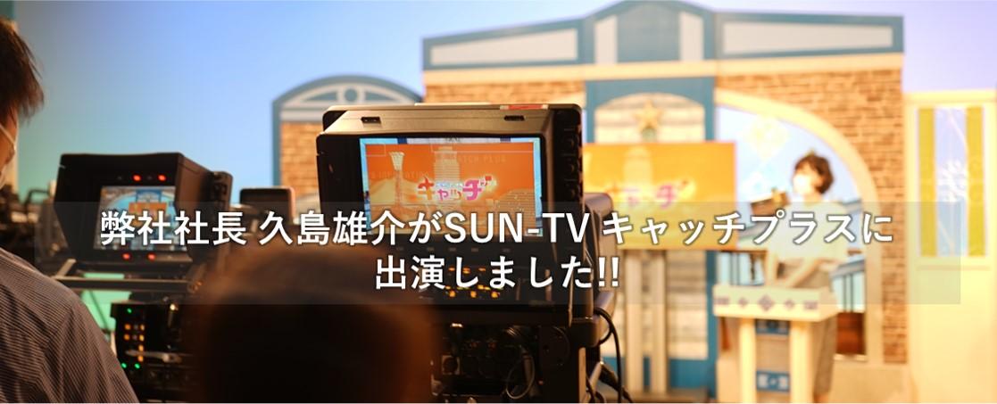 SUN-TV-CATCH-PLUS